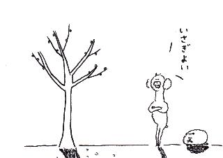 4コマ漫画「四コマまんが」の3コマ目