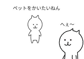 4コマ漫画「ペットかいたい」の1コマ目