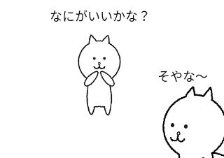4コマ漫画「ペットかいたい」の2コマ目