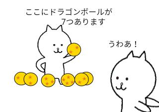 4コマ漫画「ドラゴンボール伝説」の1コマ目