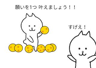 4コマ漫画「ドラゴンボール伝説」の2コマ目