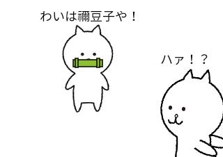 4コマ漫画「鬼滅の禰豆子や!」の1コマ目