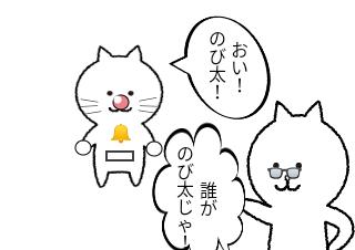 4コマ漫画「おいのび太!」の1コマ目