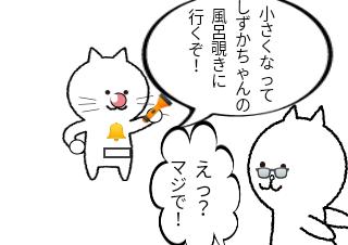 4コマ漫画「おいのび太!」の2コマ目