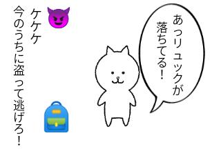 4コマ漫画「天使と悪魔の闘い③」の1コマ目