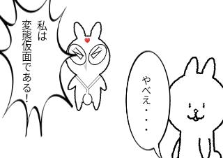 4コマ漫画「轟け!変態仮面」の1コマ目