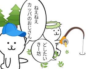 4コマ漫画「カッパのおっさんと釣り堀」の1コマ目