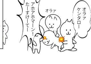4コマ漫画「アホアホマン」の1コマ目