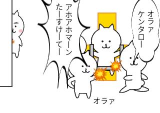 4コマ漫画「アホアホマンの気合い」の1コマ目