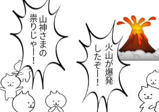 4コマ漫画「火山爆発」の1コマ目