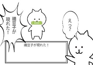 4コマ漫画「鬼滅らしきもの」の1コマ目