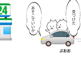 4コマ漫画「コンビニGOGO」の2コマ目