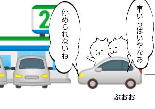 4コマ漫画「コンビニGOGO」の3コマ目