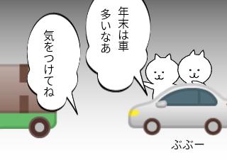 4コマ漫画「年末の交通」の1コマ目