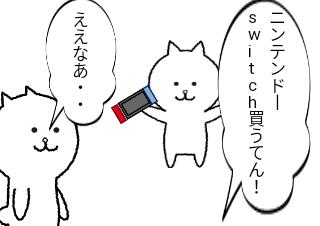 4コマ漫画「ニンテンドーswitch」の1コマ目