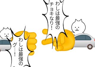 4コマ漫画「チョキ対グー」の1コマ目