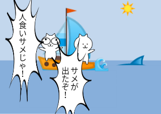 4コマ漫画「サメが出たぞ」の1コマ目