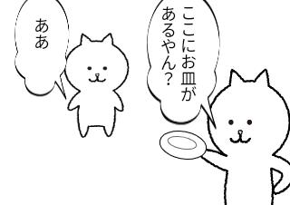4コマ漫画「皿投げ」の1コマ目
