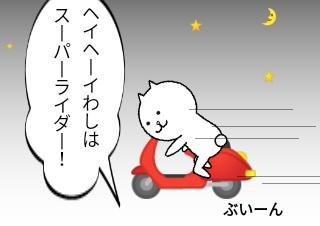 4コマ漫画「バイク」の1コマ目
