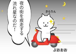 4コマ漫画「バイク」の2コマ目