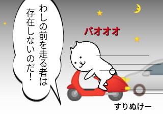 4コマ漫画「バイク」の3コマ目