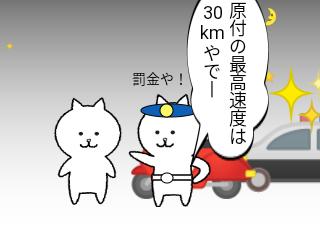 4コマ漫画「バイク」の4コマ目