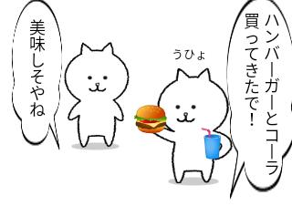 4コマ漫画「ハンバーガーをあああ」の1コマ目