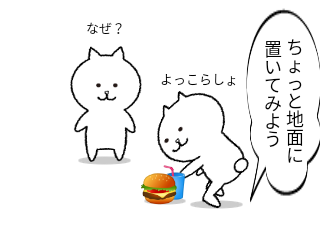 4コマ漫画「ハンバーガーをあああ」の2コマ目