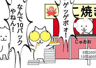 4コマ漫画「たこ焼き食うで」の4コマ目