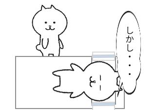 4コマ漫画「枕の夢」の3コマ目