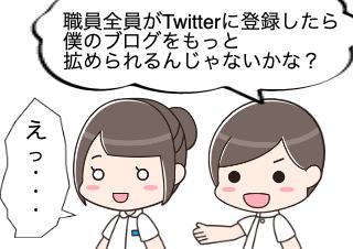 4コマ漫画「こういう戦略でして...(汗)」の1コマ目