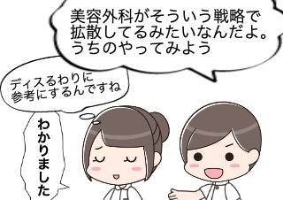 4コマ漫画「こういう戦略でして...(汗)」の2コマ目
