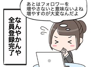 4コマ漫画「こういう戦略でして...(汗)」の3コマ目