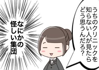 4コマ漫画「こういう戦略でして...(汗)」の4コマ目