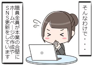 4コマ漫画「こんな医療機関めずらしい(実話)」の4コマ目