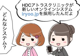 4コマ漫画「予約が便利で簡単になったよ!」の1コマ目