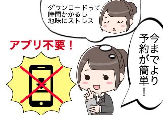 4コマ漫画「予約が便利で簡単になったよ!」の2コマ目
