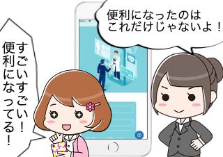 4コマ漫画「予約が便利で簡単になったよ!」の4コマ目