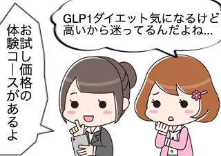 4コマ漫画「初診なら月曜午前がお得!」の1コマ目
