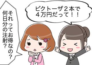 4コマ漫画「初診なら月曜午前がお得!」の2コマ目