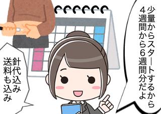 4コマ漫画「初診なら月曜午前がお得!」の3コマ目