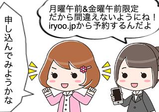4コマ漫画「初診なら月曜午前がお得!」の4コマ目