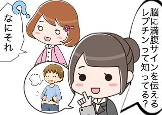 4コマ漫画「レプチン知らないとデブちんになる?」の1コマ目
