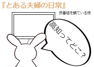 4コマ漫画「高知県」の1コマ目