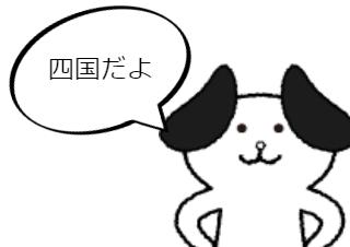 4コマ漫画「高知県」の2コマ目