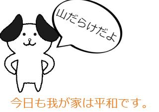 4コマ漫画「高知県」の4コマ目