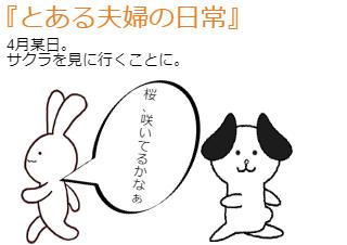 4コマ漫画「桜」の1コマ目