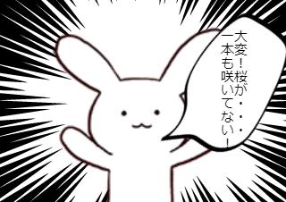 4コマ漫画「桜」の2コマ目
