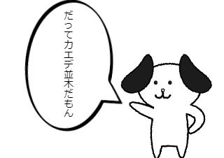 4コマ漫画「桜」の3コマ目
