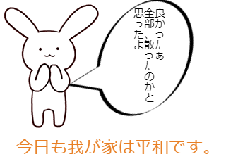 4コマ漫画「桜」の4コマ目